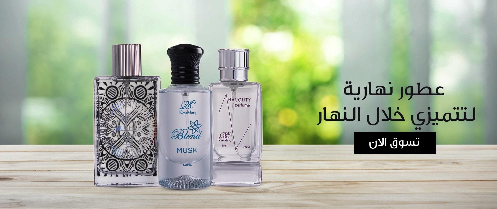 day perfumes